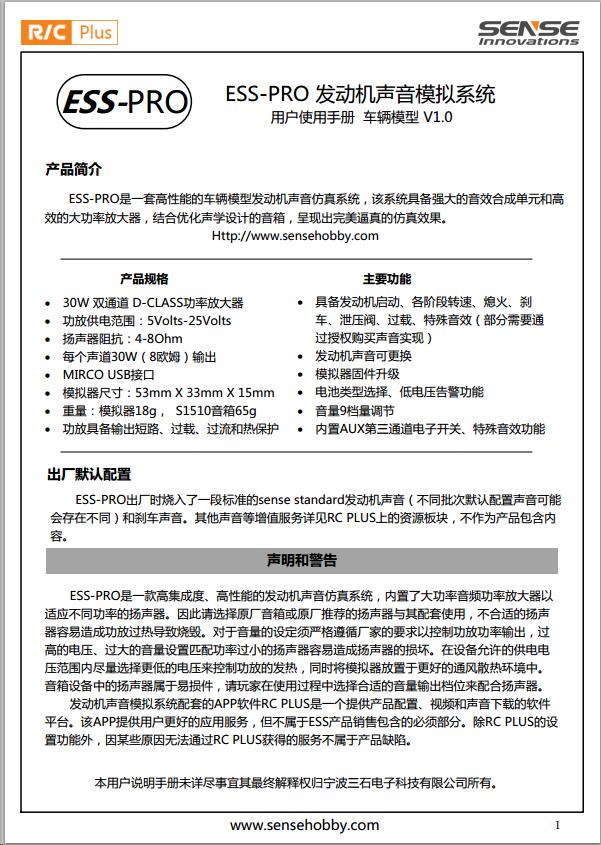 ESS-PRO用户使用手册 车辆模型 v1.0(PDF)